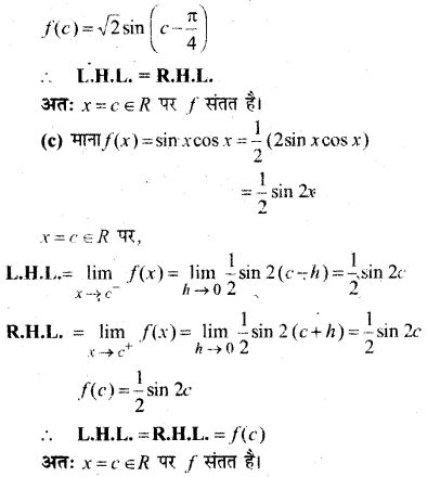 MP Board Class 12th Maths Book Solutions Chapter 5 सांतत्य तथा अवकलनीयता Ex 5.1 img 47