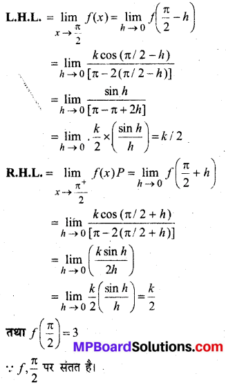 MP Board Class 12th Maths Book Solutions Chapter 5 सांतत्य तथा अवकलनीयता Ex 5.1 img 58
