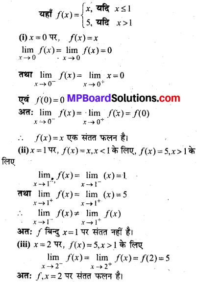 MP Board Class 12th Maths Book Solutions Chapter 5 सांतत्य तथा अवकलनीयता Ex 5.1 img 6