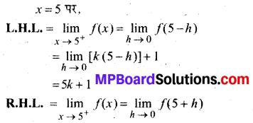 MP Board Class 12th Maths Book Solutions Chapter 5 सांतत्य तथा अवकलनीयता Ex 5.1 img 65