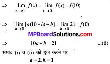 MP Board Class 12th Maths Book Solutions Chapter 5 सांतत्य तथा अवकलनीयता Ex 5.1 img 68