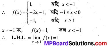 MP Board Class 12th Maths Book Solutions Chapter 5 सांतत्य तथा अवकलनीयता Ex 5.1 img 69