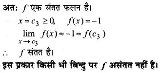 MP Board Class 12th Maths Book Solutions Chapter 5 सांतत्य तथा अवकलनीयता Ex 5.1 img 71