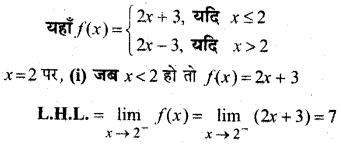 MP Board Class 12th Maths Book Solutions Chapter 5 सांतत्य तथा अवकलनीयता Ex 5.1 img 8