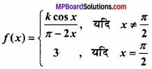 MP Board Class 12th Maths Important Questions Chapter 5A सांतत्य तथा अवकलनीयता img 11