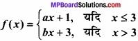 MP Board Class 12th Maths Important Questions Chapter 5A सांतत्य तथा अवकलनीयता img 23
