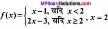 MP Board Class 12th Maths Important Questions Chapter 5A सांतत्य तथा अवकलनीयता img 31