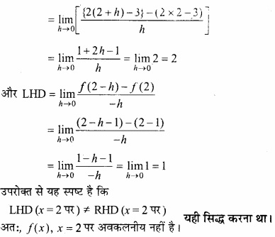 MP Board Class 12th Maths Important Questions Chapter 5A सांतत्य तथा अवकलनीयता img 33