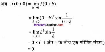 MP Board Class 12th Maths Important Questions Chapter 5A सांतत्य तथा अवकलनीयता img 35