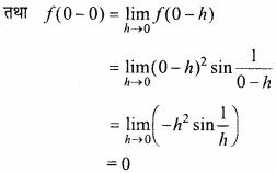 MP Board Class 12th Maths Important Questions Chapter 5A सांतत्य तथा अवकलनीयता img 35a