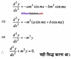 MP Board Class 12th Maths Important Questions Chapter 5B अवकलन img 16