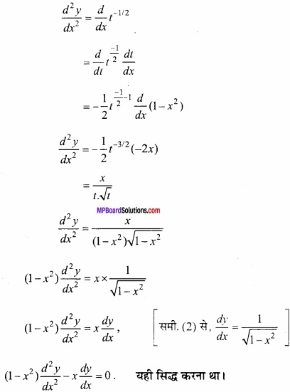MP Board Class 12th Maths Important Questions Chapter 5B अवकलन img 38