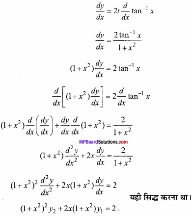 MP Board Class 12th Maths Important Questions Chapter 5B अवकलन img 44