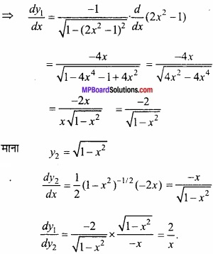 MP Board Class 12th Maths Important Questions Chapter 5B अवकलन img 44a