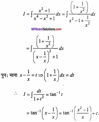 MP Board Class 12th Maths Important Questions Chapter 7 समाकलन img 29