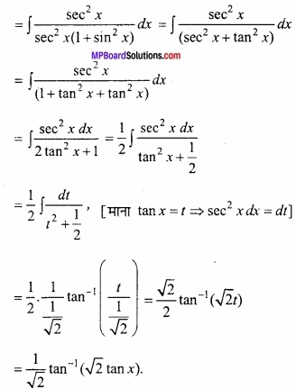MP Board Class 12th Maths Important Questions Chapter 7 समाकलन img 31