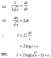 MP Board Class 12th Maths Important Questions Chapter 7 समाकलन img 37a
