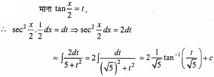 MP Board Class 12th Maths Important Questions Chapter 7 समाकलन img 44a