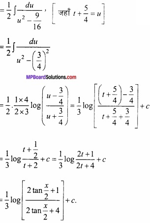 MP Board Class 12th Maths Important Questions Chapter 7 समाकलन img 46a