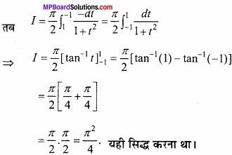 MP Board Class 12th Maths Important Questions Chapter 7B निशिचत समाकलन img 14