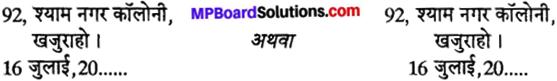 MP Board Class 12th Special Hindi पत्र-लेखन img-1