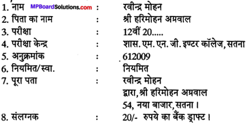 MP Board Class 12th Special Hindi पत्र-लेखन img-3