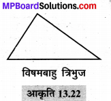 MP Board Class 6th Maths Solutions Chapter 13 सममिति Ex 13.2 image 14