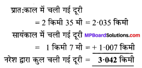 MP Board Class 6th Maths Solutions Chapter 8 दशमलव Ex 8.5 image 6