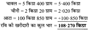 MP Board Class 6th Maths Solutions Chapter 8 दशमलव Ex 8.5 image 8
