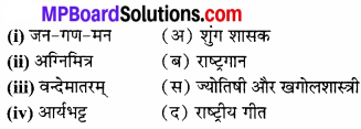 MP Board Class 6th Social Science Model Question Paper img 1