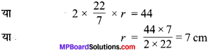 MP Board Class 7th Maths Solutions Chapter 11 परिमाप और क्षेत्रफल Ex 11.3 image 4