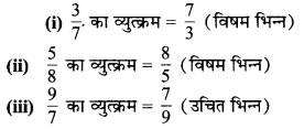 MP Board Class 7th Maths Solutions Chapter 2 भिन्न एवं दशमलव Ex 2. 4 2a