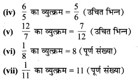 MP Board Class 7th Maths Solutions Chapter 2 भिन्न एवं दशमलव Ex 2. 4 2b