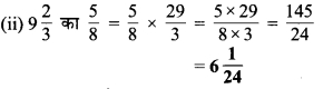 MP Board Class 7th Maths Solutions Chapter 2 भिन्न एवं दशमलव Ex 2.2 7a