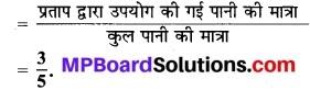 MP Board Class 7th Maths Solutions Chapter 2 भिन्न एवं दशमलव Ex 2.2 8