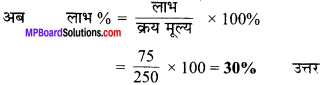 MP Board Class 7th Maths Solutions Chapter 8 राशियों की तुलना Ex 8.3 image 1
