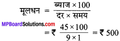MP Board Class 7th Maths Solutions Chapter 8 राशियों की तुलना Ex 8.3 image 10