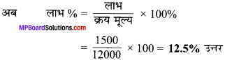 MP Board Class 7th Maths Solutions Chapter 8 राशियों की तुलना Ex 8.3 image 2