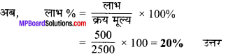MP Board Class 7th Maths Solutions Chapter 8 राशियों की तुलना Ex 8.3 image 3