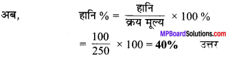 MP Board Class 7th Maths Solutions Chapter 8 राशियों की तुलना Ex 8.3 image 4