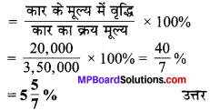 MP Board Class 7th Maths Solutions Chapter 8 राशियों की तुलना Ex 8.3 image 6