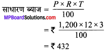 MP Board Class 7th Maths Solutions Chapter 8 राशियों की तुलना Ex 8.3 image 7