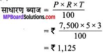 MP Board Class 7th Maths Solutions Chapter 8 राशियों की तुलना Ex 8.3 image 8