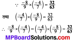 MP Board Class 8th Maths Solutions Chapter 1 परिमेय संख्याएँ Intext Questions img-13