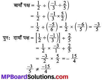 MP Board Class 8th Maths Solutions Chapter 1 परिमेय संख्याएँ Intext Questions img-27
