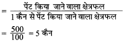 MP Board Class 8th Maths Solutions Chapter 11 क्षेत्रमिति Ex 11.3 img-3