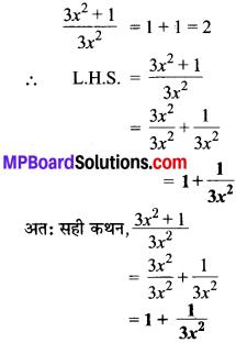MP Board Class 8th Maths Solutions Chapter 14 गुणनखंडन Ex 14.4 img-1