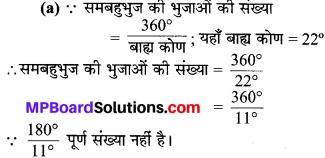 MP Board Class 8th Maths Solutions Chapter 3 चतुर्भुजों को समझना Ex 3.2 img-3