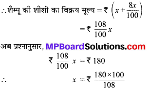 MP Board Class 8th Maths Solutions Chapter 8 राशियों की तुलना Ex 8.1 img-10
