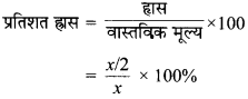 MP Board Class 8th Maths Solutions Chapter 8 राशियों की तुलना Ex 8.1 img-11